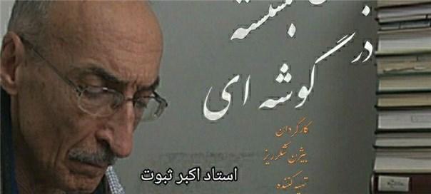 """نمایش فیلم مستند """"جهانی بنشسته در گوشهای(استاد اکبر ثبوت)"""" در مؤسسه"""