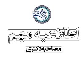 ساعت و تاریخ مصاحبه دوره دکتری مؤسسه پژوهشی حکمت و فلسفه ایران-۱۳۹۸