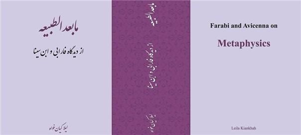 کتاب «مابعدالطبیعه از دیدگاه فارابی و ابنسینا» منتشر شد