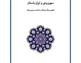کتابچۀ «سهروردی و ایران باستان» در وبسایت همایش «سهروردی و احیاء حکمت فهلوی» برای دانلود  و استفاده علاقمندان در دسترس قرار گرفت.