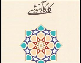برگزاری کارگاههای آموزشی وابسته به همایش سهروردی و احیاء حکمت فهلوی (۱۳۹۹)