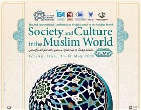 """فراخوان مقالات همایش بین المللی """"جامعه و فرهنگ در جهان اسلام""""  در دانشگاه علامه طباطبائی"""